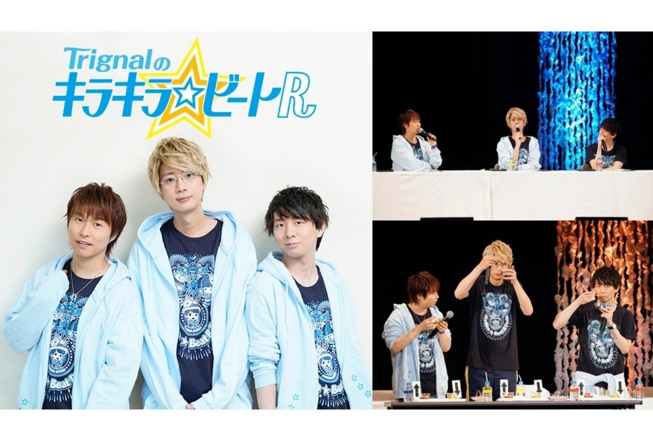 新作DJCD「Trignalのキラキラ☆ビートR」が発売!ビーフェス昼公演レポもお届け