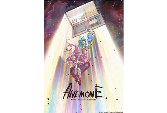 『交響詩篇エウレカセブン ハイエボリューション3』2021年 劇場公開決定