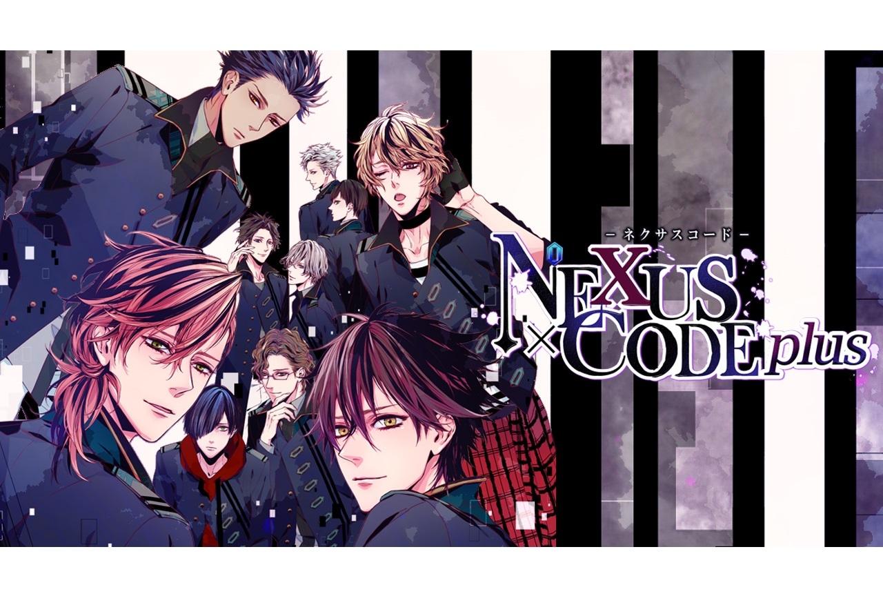 BLゲーム『ネクサスコード Plus』新キャラクター、PV公開