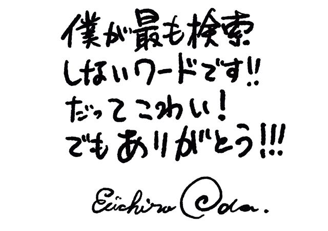 梶裕貴さんと竹達彩奈さんご結婚! ファンの方からの祝福のコメントまとめ!-4
