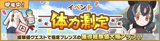ゲーム最新作『けものフレンズ3』イベント「体力測定 アイアイ編」が開催! 新フレンズ☆4「アイアイ」が登場の画像-1