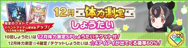 ゲーム最新作『けものフレンズ3』イベント「体力測定 アイアイ編」が開催! 新フレンズ☆4「アイアイ」が登場の画像-4