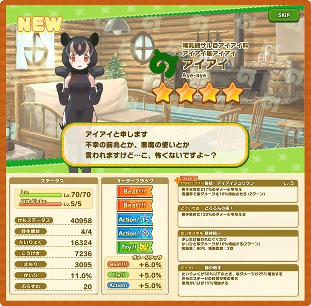 ゲーム最新作『けものフレンズ3』イベント「体力測定 アイアイ編」が開催! 新フレンズ☆4「アイアイ」が登場の画像-5