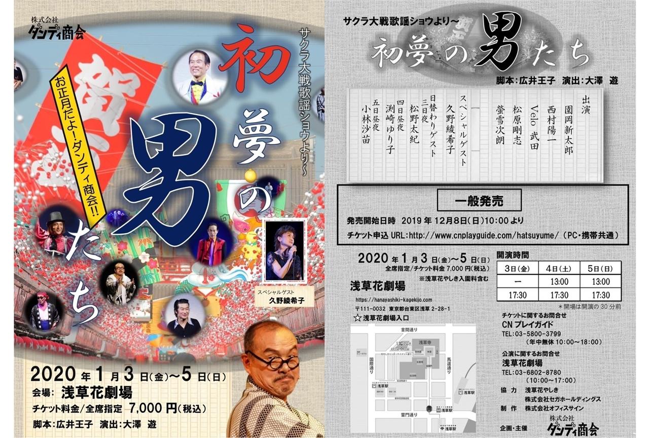 『サクラ大戦』ダンディ商会正月公演「初夢の男たち」久野綾希子さんコメント!