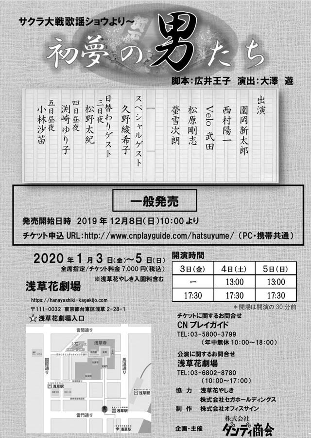 お正月は浅草で『サクラ大戦』ダンディ商会公演! 初出演の久野綾希子さんからコメント到着!