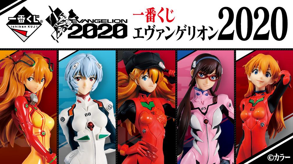 「一番くじ エヴァンゲリオン2020」が2020年1月11日(土)より順次発売