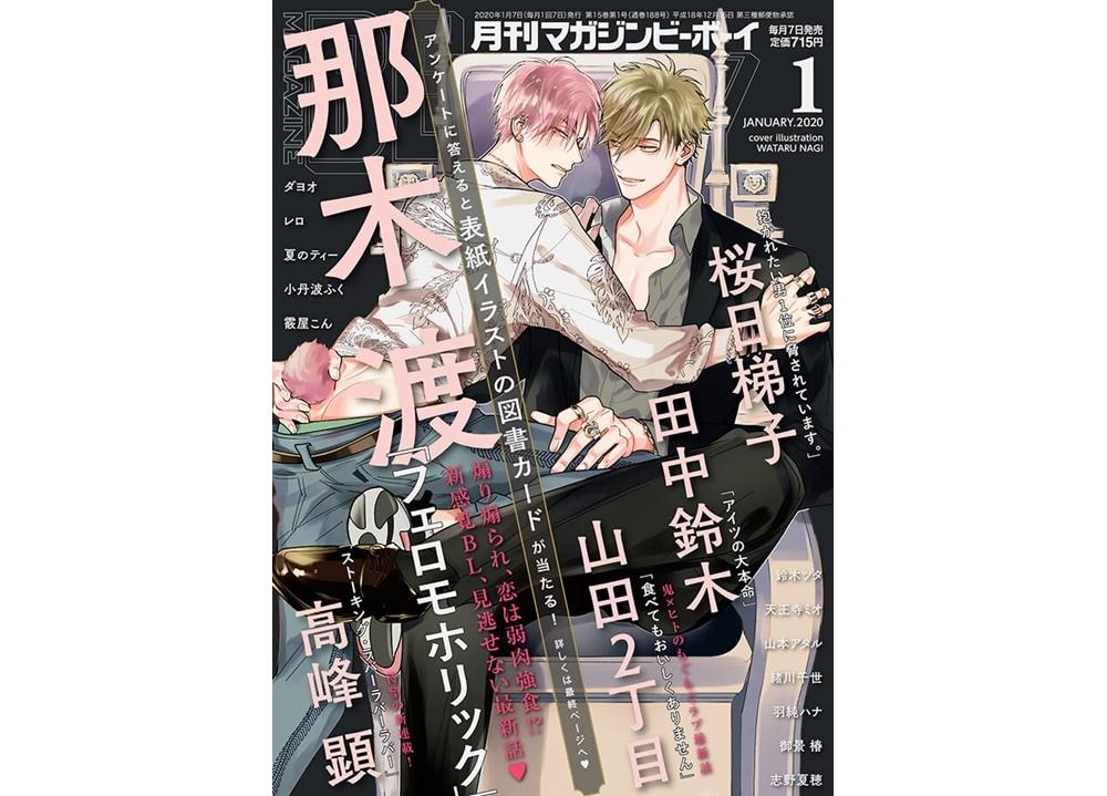 『マガジンビーボーイ2020年1月号』本日発売!