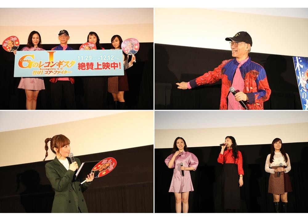『Gのレコンギスタ Ⅰ』舞台挨拶「女の力Day」公式レポ到着