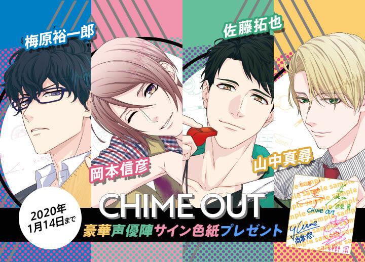 【寄せ書きサイン色紙プレゼントあり】シチュCD『CHIME OUT』シリーズが好評配信中!