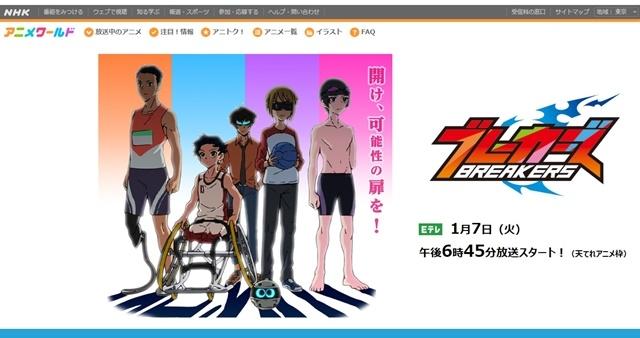パラスポーツアニメ『ブレーカーズ』メインキャスト公開! 三木眞一郎さん、玉川砂記子さん、岡田結実さん出演決定-1