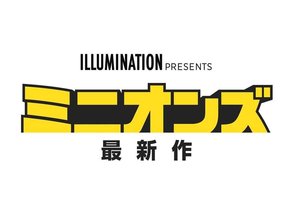 映画『ミニオンズ 最新作』(仮題)、2020年7月17日に日本公開決定!