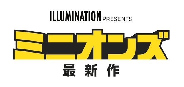 映画『ミニオンズ 最新作』(仮題)が、2020年7月17日に日本公開決定! 今度の舞台は1970年代に-1