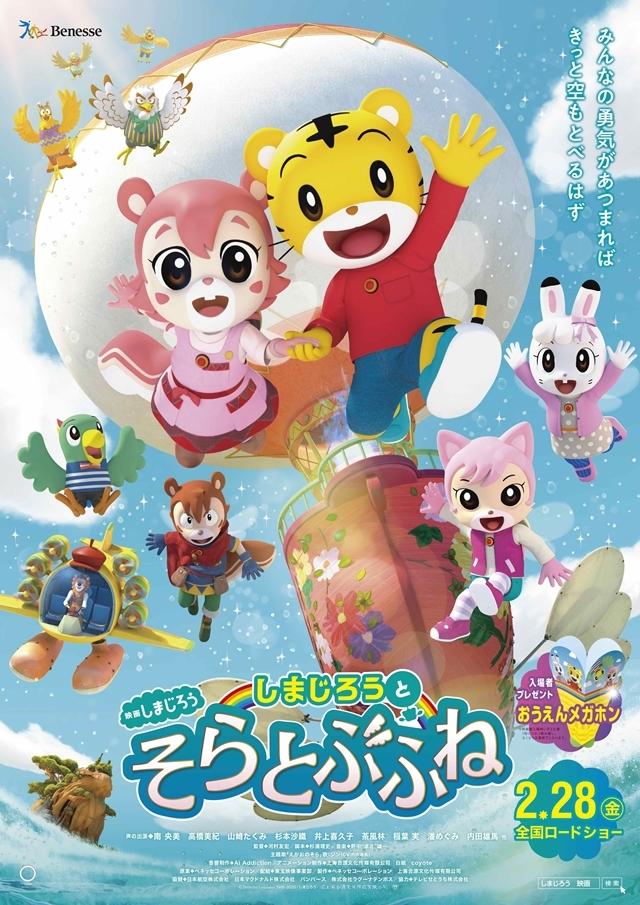 ゲスト声優に内田雄馬さんと潘めぐみさんが決定! 映画しまじろう『しまじろうと そらとぶふね』主題歌は内田さん演じるジンのキャラクターソング!