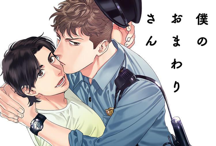 BLCD『僕のおまわりさん』(出演声優:新垣樽助、古川慎 他)が配信開始!