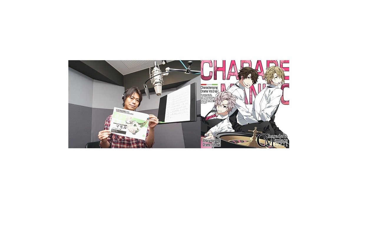 『シャレマニ』キャラソン&ドラマCDよりキャストインタビュー第8弾!