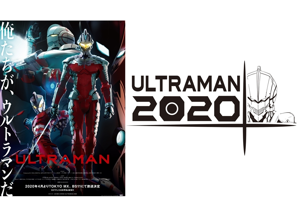 アニメ『ULTRAMAN』2020年4月より地上波放送が決定!