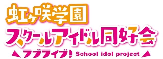『ラブライブ!虹ヶ咲学園スクールアイドル同好会』の感想&見どころ、レビュー募集(ネタバレあり)-2