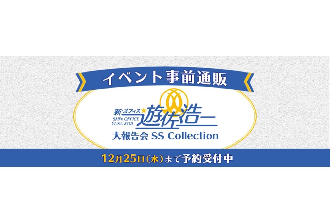 「新・オフィス遊佐浩二」イベントグッズの事前物販が受付中