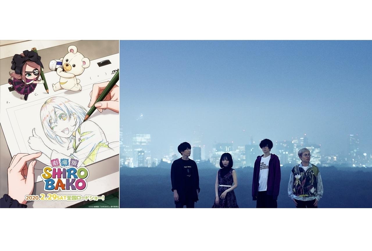 劇場版『SHIROBAKO』主題歌を音楽ユニット・fhánaが担当