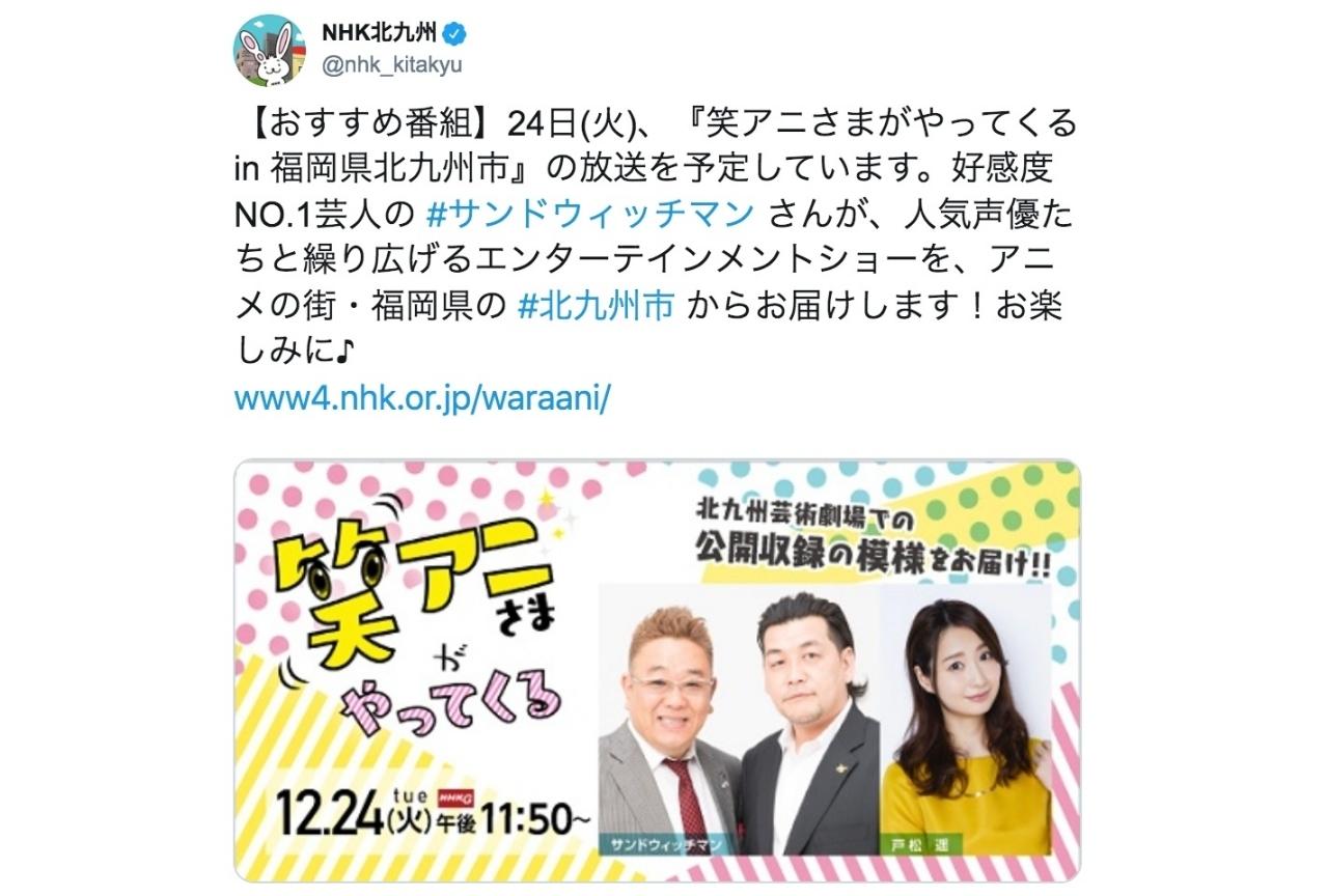 『笑アニさまがやってくる』(12/24放送)に声優の浅沼晋太郎らが出演