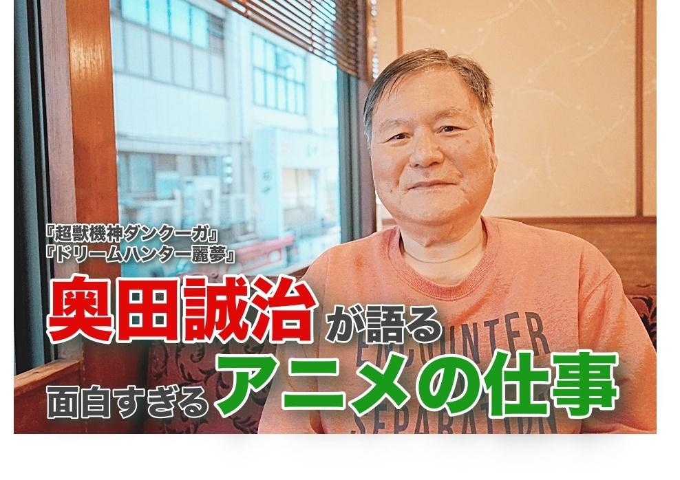 『超獣機神ダンクーガ』の奥田誠治が語る「面白すぎるアニメの仕事!」