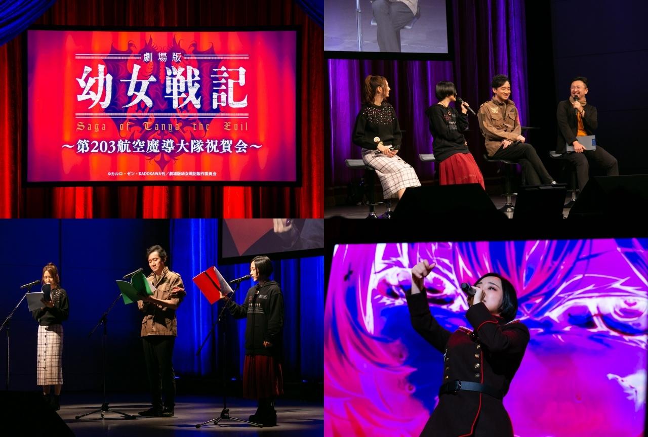 『劇場版 幼女戦記』SPイベントレポート|出演:悠木碧、三木眞一郎、戸松遥