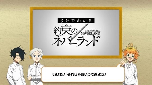 『約束のネバーランド(再放送)』の感想&見どころ、レビュー募集(ネタバレあり)-2