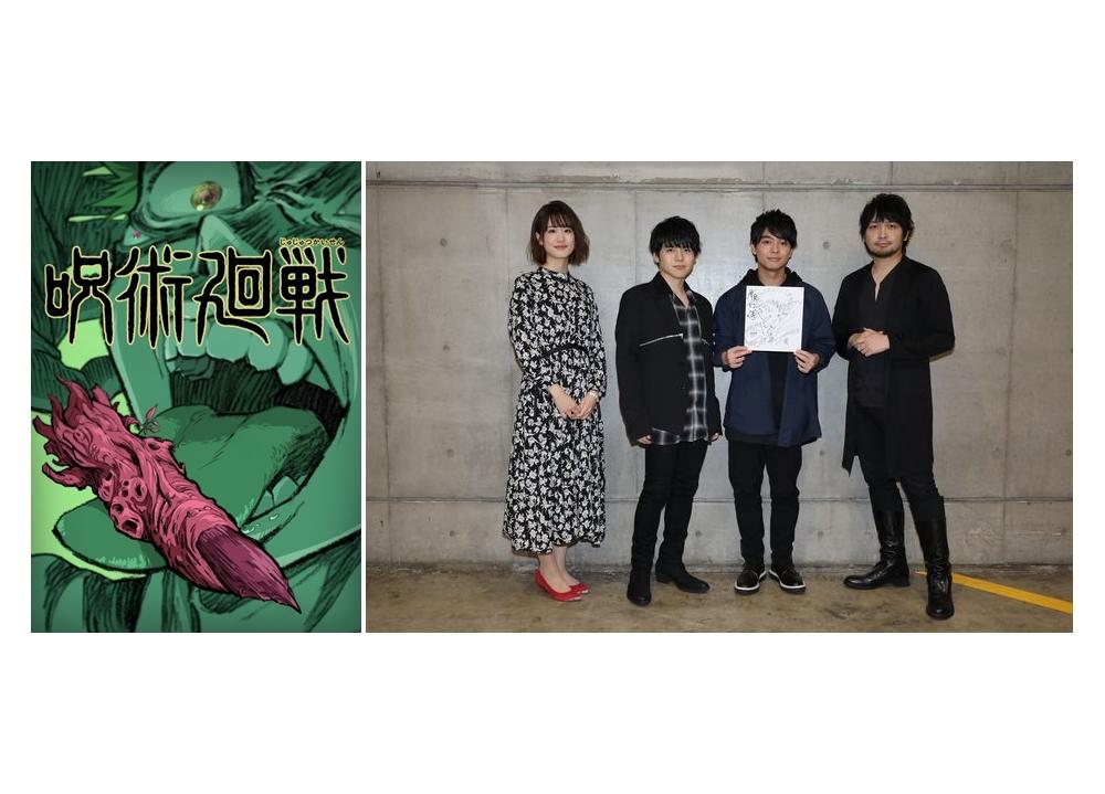 『呪術廻戦』「ジャンフェス」の公式レポート到着!