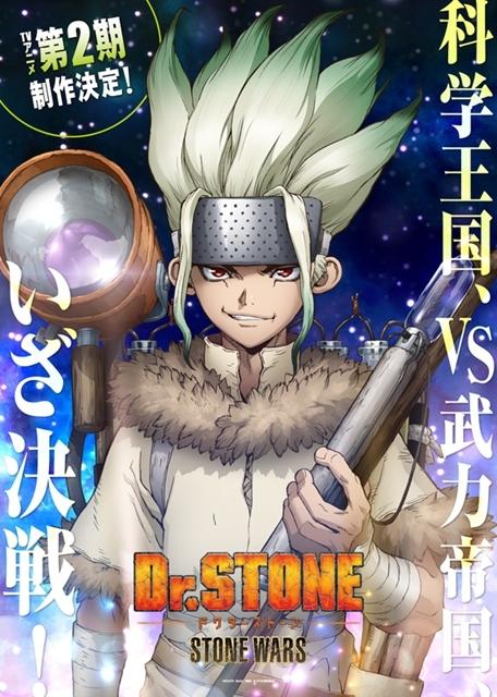 『Dr.STONE』あらすじ&感想まとめ(ネタバレあり)-6