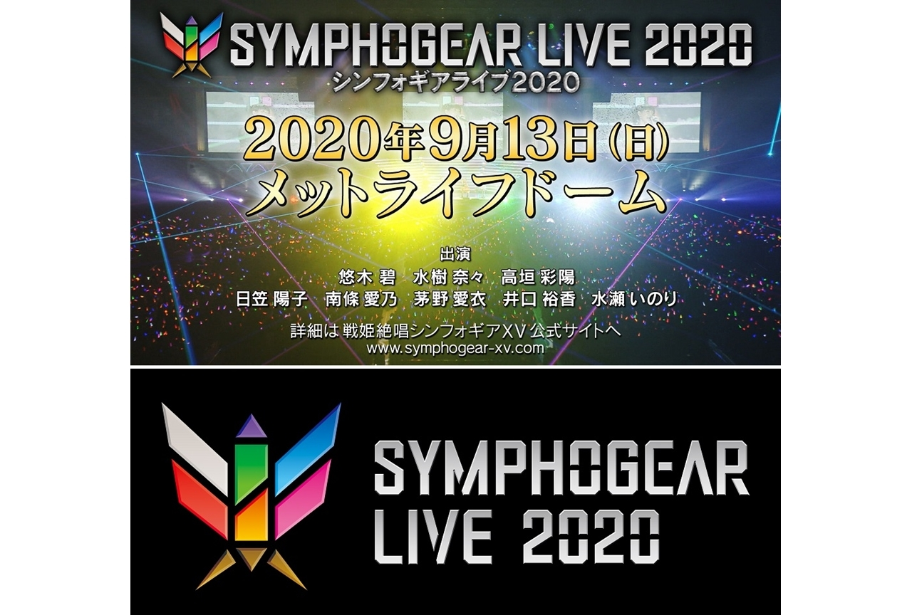 悠木碧ら8名出演「シンフォギアライブ2020」開催決定