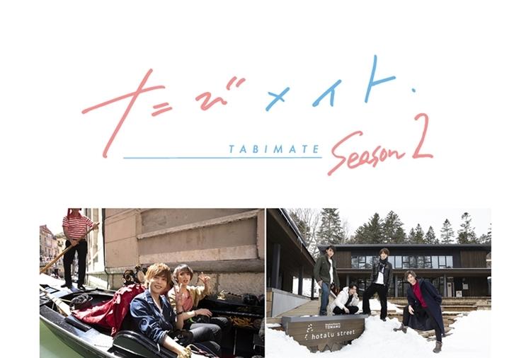 『たびメイトSeason2』第13話先行場面カット&あらすじ公開