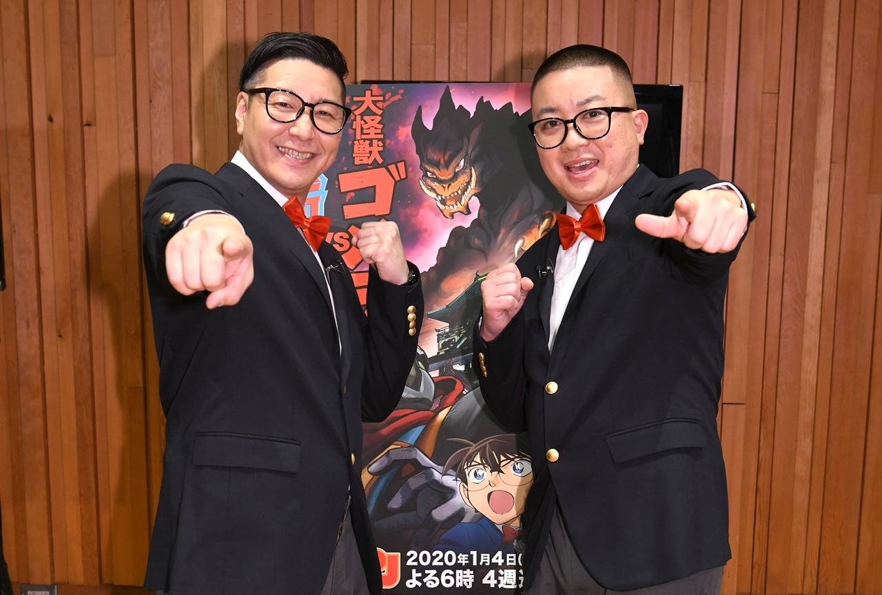 『名探偵コナン』4週連続新春SPにチョコレートプラネット出演