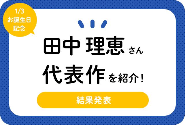 声優・田中理恵さん、アニメキャラクター代表作まとめ