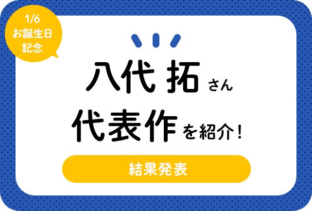 声優・八代拓さん、アニメキャラクター代表作まとめ