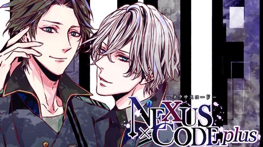 BLノベルゲーム『ネクサスコード Plus』Android版が遂に配信スタート!『茅萱×棗』『桂×柘榴』の2ルートは序盤30話無料開放!