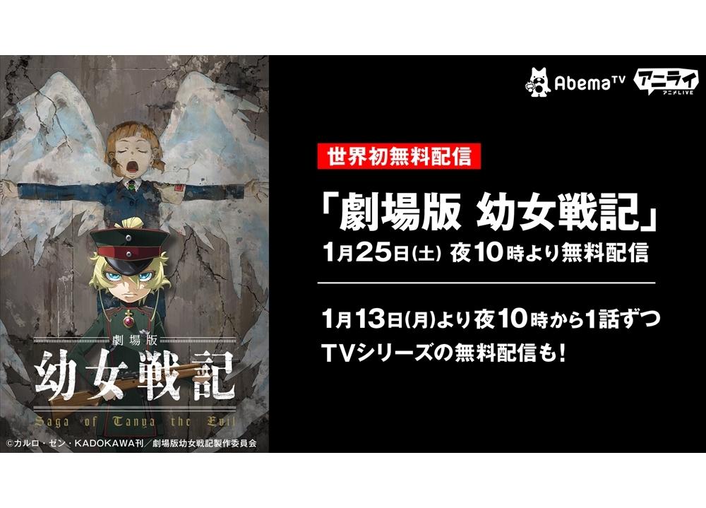 『劇場版 幼女戦記』1月25日にAbemaTVにて配信決定!