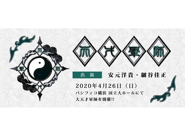 『天才軍師』安元洋貴、細谷佳正 出演イベント開催決定