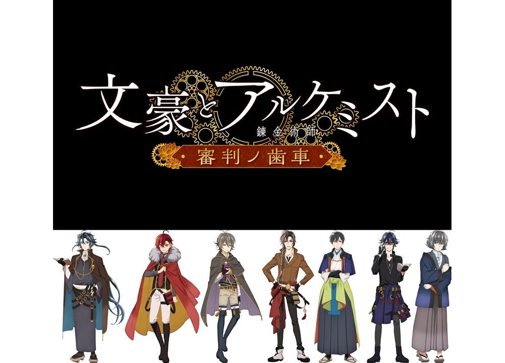 『文アル』TVアニメ化決定、2020年春放送開始予定!