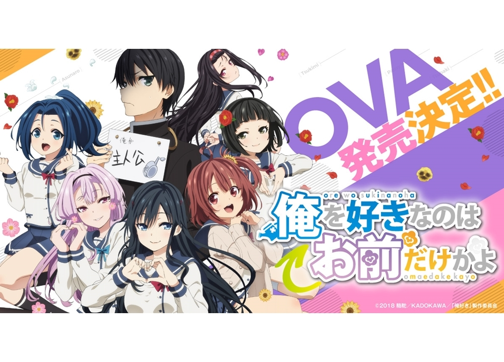 『俺好き』TVアニメ完結編となるOVAが発売決定!