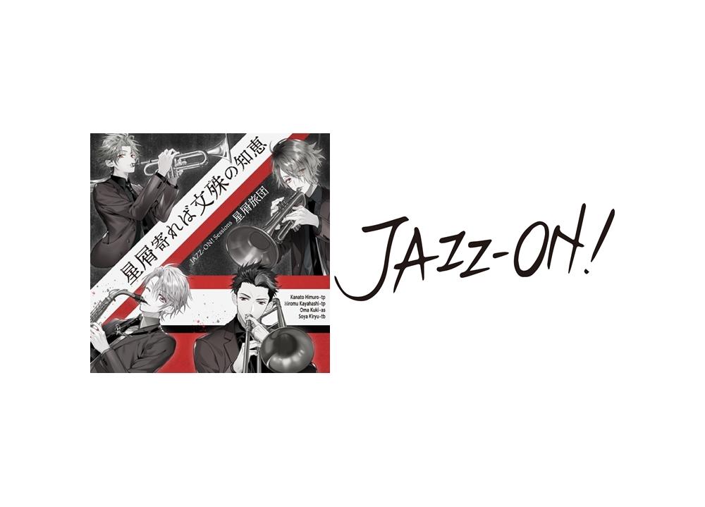 『JAZZ-ON!』新作CDの3ヶ月連続リリースが決定!