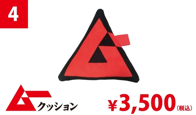 グッズ-5