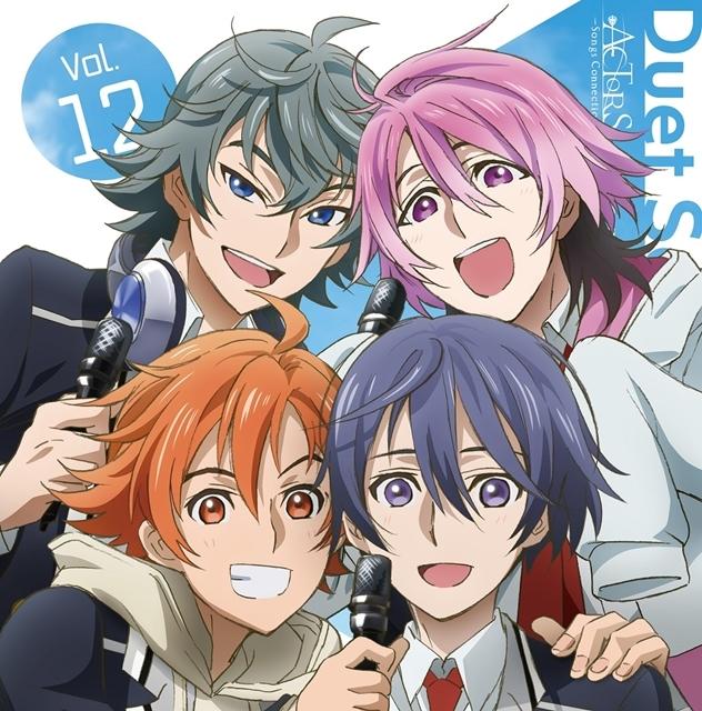 『ACTORS -Songs Connection-』野島健児さん・杉山紀彰さんらが歌う、キャラクターソングVol.10~12の試聴動画が公開!