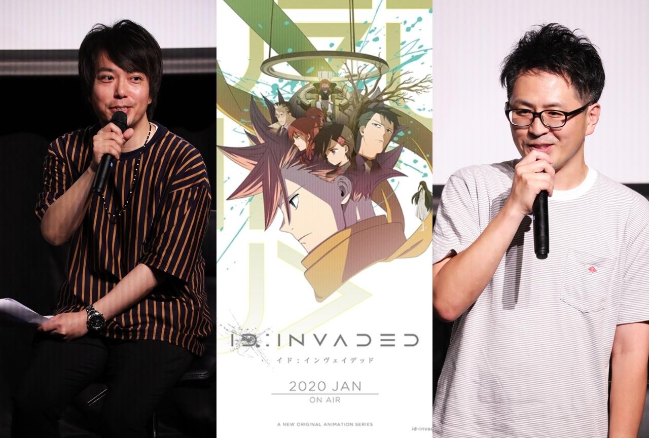 『ID:INVADED』1・2話 先行上映会&トークショーレポ