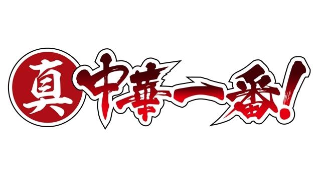TVアニメ『真・中華一番!』続編制作始動! 特報ムービーも公開