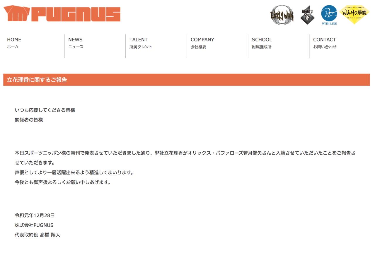 声優・立花理香がオリックス・バファローズの若月健矢と結婚を発表
