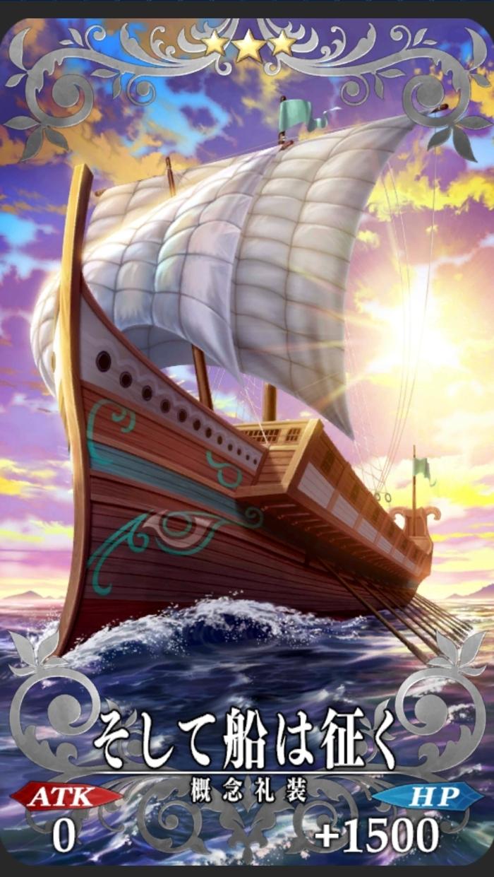 """『Fate/GrandOrder』""""概念礼装""""特集! 苦しくも楽しい、あの航海の日々を振り返る、ギリシャ礼装編【連載10回】"""