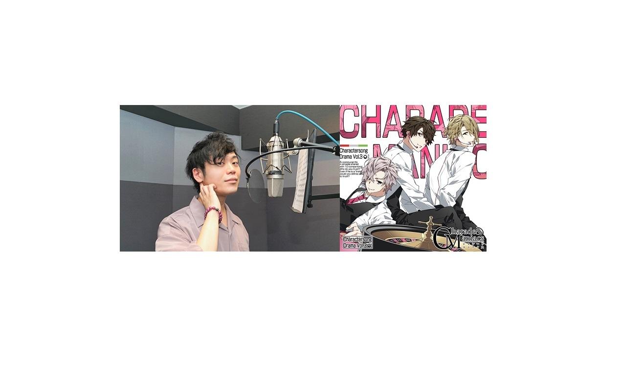 『シャレマニ』キャラソン&ドラマCDよりキャストインタビュー第9弾!
