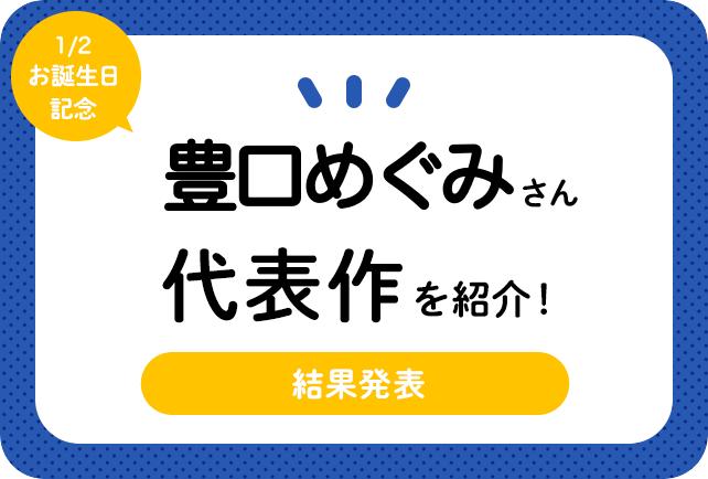 声優・豊口めぐみさん、アニメキャラクター代表作まとめ