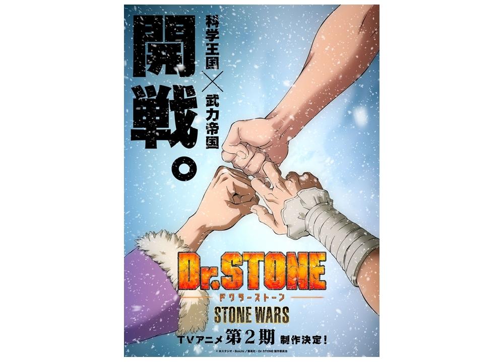 『Dr.STONE』石の日記念SPビジュアル公開!