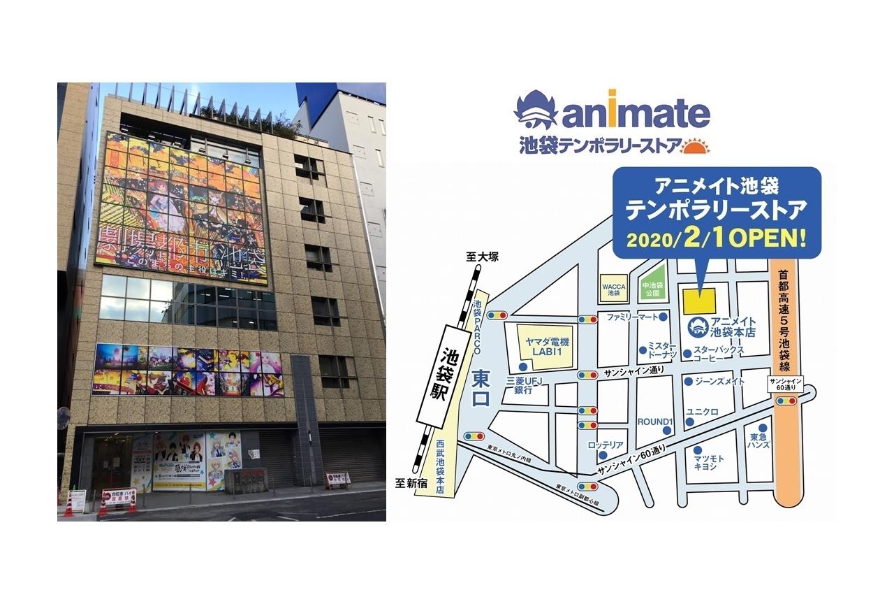 「アニメイト池袋テンポラリーストア」4月25日より期間限定オープン